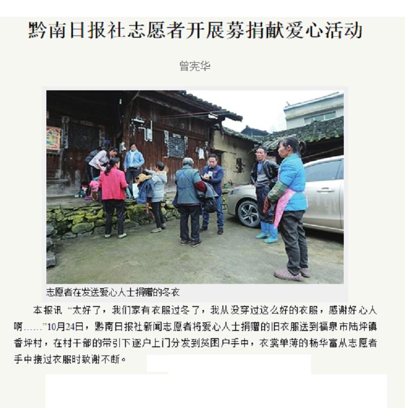 Les volontaires de Minnan Daily News mènent des activités de donation