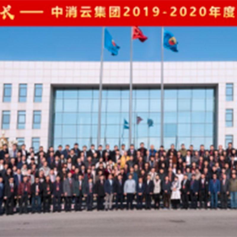 Réunion de vente anniversaire No Fire Cloud 2019-2020
